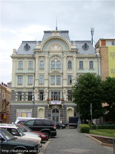 Chernivtsi (Czernowitz) Culture Palace (Jewish National House); Черновицкий дворец культуры (Еврейский национальный дом); Чернівецький палац культури (Єврейський національний дім)