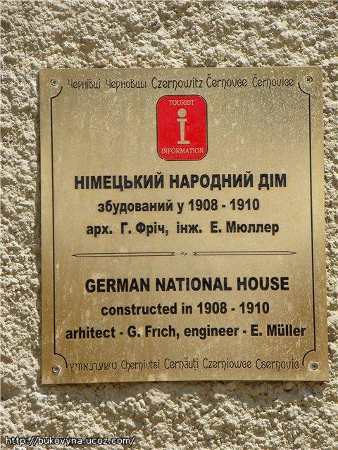 German National House in Chernivtsi; Deutsches Haus in Czernowitz; Немецкий народный дом в Черновцах; Німецький народний дім у Чернівцях