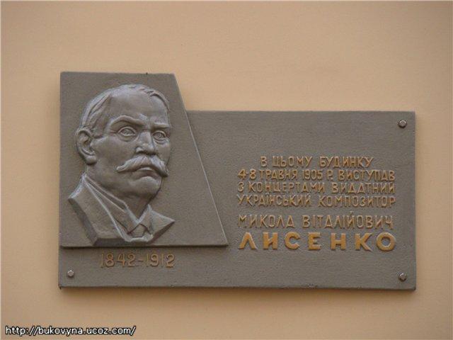 Chernivtsi (Czernowitz) Philharmonic (Music) Hall; Черновицкая филармония; Чернівецька філармонія