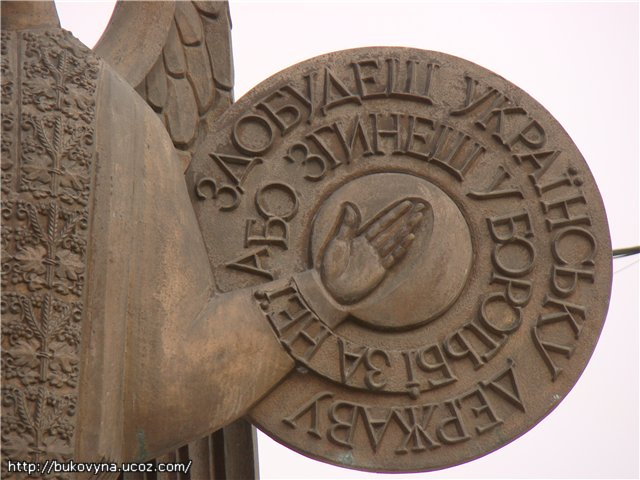 Monument to the warriors of Bukovynian Kosh in Chernivtsi (Czernowitz), Ukraine; Памятник воинам буковинского коша (куреня) в г.Черновцы (Украина); Пам'ятник воякам буковинського коша (куреня) у м.Чернівці